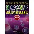 《新概念英语》单词九宫格超级速记(第四册)