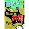 我的第一本英语入门书:8大篇章、8个栏目、165幅生动小插画,史上最给力英语入门书!!