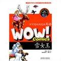 WOW!不可思议的漫画英语:雪女王