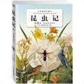 昆虫记·第八卷:昆虫的几何学