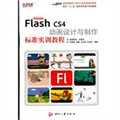 Adobe Flash CS4动画设计与制作标准实训教程