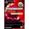Dreamweaver CS5中文版标准实例教程