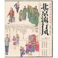 北京流行风:跨越六十年的时尚(1950-2010)