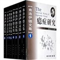 弗洛伊德文集(平装8卷)