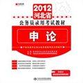 2012河北省公务员录用考试教材:申论