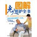 图解老人照护全书