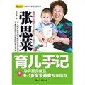 张思莱育儿手记:孕产期保健及0-1岁宝宝养育专家指导