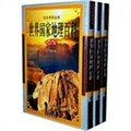 世界国家地理百科《图文版》(全三卷)