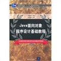 Java面向对象程序设计基础教程