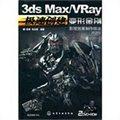 3ds Max/VRay变形金刚影视效果制作技法(2版)