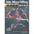 极速创建:3ds Max/VRay变形金刚与场景