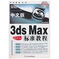 中文版3ds Max标准教程(配盘)