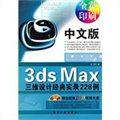 中文版3ds Max三维设计经典实录228例