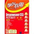 Dreamweaver CS5网页制作(第二版)