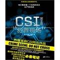 CSI犯罪现场·第2季