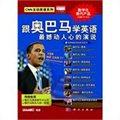跟奥巴马学英语最撼动人心的演说