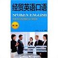 经贸英语口语