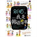 别怕我是韩语会话书(含光盘)