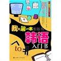 我的第一本韩语入门书