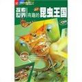 探索世界:有趣的昆虫王国