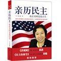 亲历民主:我在美国竞选议员