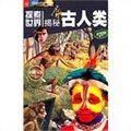探索世界:揭秘古人类
