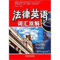法律英语词汇双解(第二版)