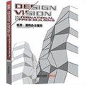 视界·国际办公建筑:全方位解读顶级办公建筑