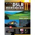 DSLR数码单反摄影圣经Ⅱ