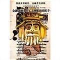 文明古国财经故事:金融微澜:拉丁美洲脆弱的握手