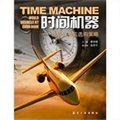 时间机器:世界公务机选购策略