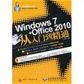 Windows 7+Office 2010从入门到精通