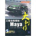 三维动画揭秘:Maya大制作