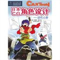 日本CG角色设计:动作人物
