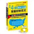 振宇英语:终极4级写作120篇背最好的范文