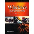 Windows游戏程序设计基础
