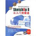 建筑·室内·景观设计:SketchUp 8从入门到精通