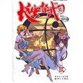 长安督武司(1-2册)