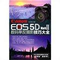 Canon EOS 5D Mark Ⅱ数码单反摄影技巧大全
