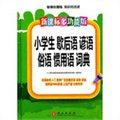 新课标·多功能版小学生歇后语谚语俗语惯用语词典