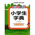 新课标·多功能版小学生字典