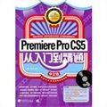premierepro cs5中文版从入门到精通