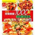 精编家常美食1000样小炒凉拌菜