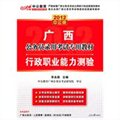 2012广西公务员考试:行政职业能力测验