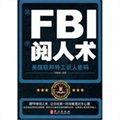 跟FBI阅人术