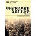 中国古代金属材料显微组织图谱·有色金属卷