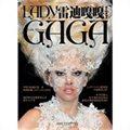 Lady Gaga:雷迪嘎嘎
