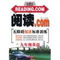 阅读.com·无障碍阅读标准训练(九年级英语)