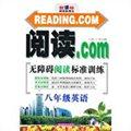 阅读.com·无障碍阅读标准训练八年级英语