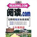 阅读.com·无障碍阅读标准训练七年级英语
